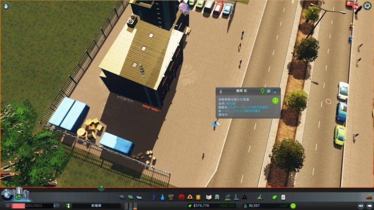 [Mod]シティーズ・スカイライン Snooper 市民やトラックの移動元を追跡