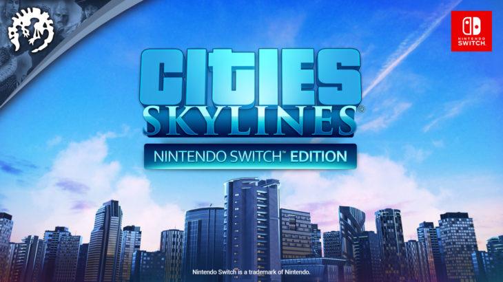 シティーズスカイライン Nintendo Switch Editionがリリース